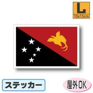 ■パプアニューギニア国旗ステッカー(シール)屋外耐候耐水 Lサイズ 10cm×15cm /スーツケースや車などに! 防水仕様