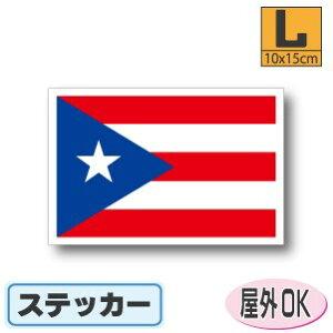 ■プエルトリコ国旗ステッカー(シール)屋外耐候耐水 Lサイズ 10cm×15cm /スーツケースや車などに! 防水仕様