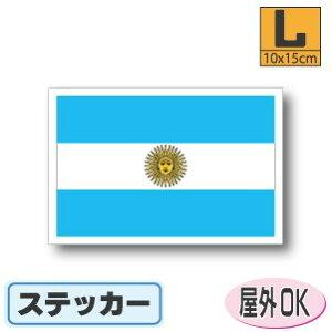 ■アルゼンチン国旗ステッカー(シール)屋外耐候耐水 Lサイズ 10cm×15cm 南米 /スーツケースや車などに! 防水仕様