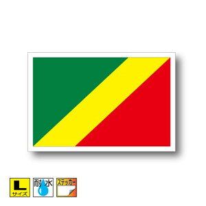■コンゴ共和国国旗ステッカー(シール)屋外耐候耐水 Lサイズ 10cm×15cm アフリカ /スーツケースや車などに! 防水仕様