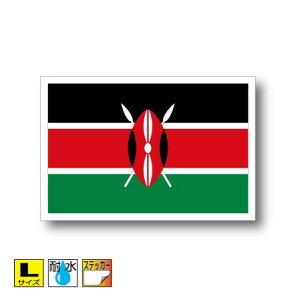 ■ケニア国旗ステッカー(シール)屋外耐候耐水 Lサイズ 10cm×15cm アフリカ /スーツケースや車などに! 防水仕様
