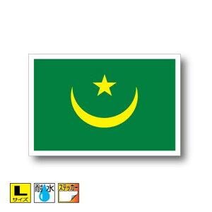 ■モーリタニア国旗ステッカー(シール)屋外耐候耐水 Lサイズ 10cm×15cm アフリカ /スーツケースや車などに! 防水仕様