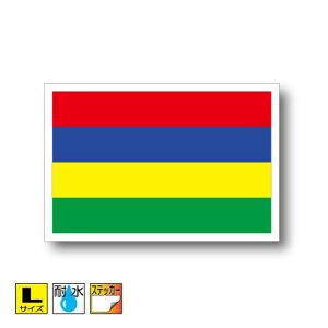 ■モーリシャス国旗ステッカー(シール)屋外耐候耐水 Lサイズ 10cm×15cm アフリカ /スーツケースや車などに! 防水仕様