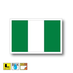 ■ナイジェリア国旗ステッカー(シール)屋外耐候耐水 Lサイズ 10cm×15cm アフリカ /スーツケースや車などに! 防水仕様