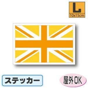 イギリス国旗(オレンジ)ステッカー(シール)屋外耐候耐水 Lサイズ 10cm×15cm ユニオンジャック /スーツケースや車などに! 防水仕様