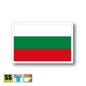 ■ブルガリア国旗ステッカー(シール) 屋外耐候耐水 SSサイズ 3.3cm×5cm ヨーロッパ /防水 旗 長持ち UVカット 小さい 小さめ 海外 旅行 スポーツ 観戦 応援 車 スーツケース 小物 スマホ