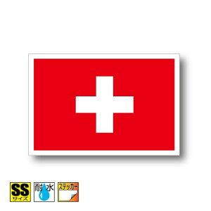 ■スイス国旗ステッカー(シール) 屋外耐候耐水 SSサイズ 3.3cm×5cm ヨーロッパ /防水 旗 長持ち UVカット 小さい 小さめ 海外 旅行 スポーツ 観戦 応援 車 スーツケース 小物 スマホ 携帯