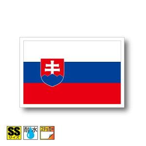 ■スロバキア国旗ステッカー(シール) 屋外耐候耐水 SSサイズ 3.3cm×5cm ヨーロッパ /防水 旗 長持ち UVカット 小さい 小さめ 海外 旅行 スポーツ 観戦 応援 車 スーツケース 小物 スマホ