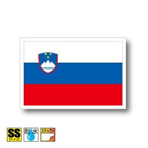■スロベニア国旗ステッカー(シール) 屋外耐候耐水 SSサイズ 3.3cm×5cm ヨーロッパ /防水 旗 長持ち UVカット 小さい 小さめ 海外 旅行 スポーツ 観戦 応援 車 スーツケース 小物 スマホ