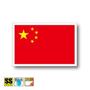 ■中国国旗ステッカー(シール)屋外耐候耐水 SSサイズ 3.3cm×5cm アジア /防水 旗 長持ち UVカット 小さい 小さめ 海外 旅行 スポーツ 観戦 応援 車 スーツケース 小物 スマホ 携帯 雑貨 グ