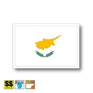 ■キプロス国旗ステッカー(シール)屋外耐候耐水 SSサイズ 3.3cm×5cm アジア /防水 旗 長持ち UVカット 小さい 小さめ 海外 旅行 スポーツ 観戦 応援 車 スーツケース 小物 スマホ 携帯 雑