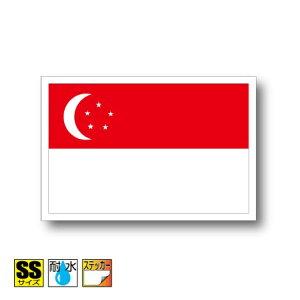 ■シンガポール国旗ステッカー(シール)屋外耐候耐水 SSサイズ 3.3cm×5cm アジア /防水 旗 長持ち UVカット 小さい 小さめ 海外 旅行 スポーツ 観戦 応援 車 スーツケース 小物 スマホ 携帯