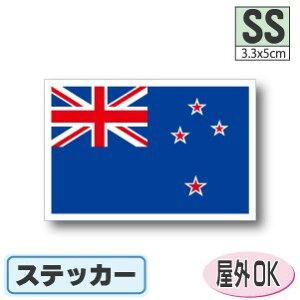 ■ニュージーランド国旗ステッカー(シール)屋外耐候耐水 SSサイズ 3.3cm×5cm /防水 旗 長持ち UVカット 小さい 小さめ 海外 旅行 スポーツ 観戦 応援 車 スーツケース 小物 スマホ 携帯 雑