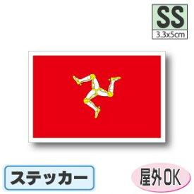 イギリス マン島旗ステッカー(シール)屋外耐候耐水 SSサイズ 3.3cm×5cm / 防水仕様