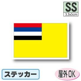 満州国旗ステッカー(シール)屋外耐候耐水 SSサイズ 3.3cm×5cm / 防水仕様