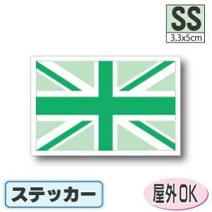 イギリス国旗(グリーン)ステッカー(シール)屋外耐候耐水 SSサイズ 3.3cm×5cm ユニオンジャック /防水 旗 長持ち UVカット 小さい 小さめ 海外 旅行 スポーツ 観戦 応援 車 スーツケース