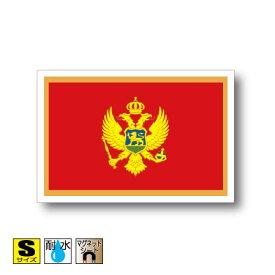 ■モンテネグロ国旗マグネット 屋外耐候耐水 Sサイズ 5cm×7.5cm ヨーロッパ マグネットステッカー 磁石