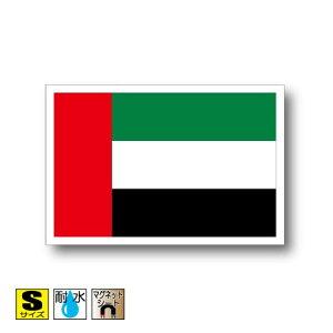 ■アラブ首長国連邦(UAE)国旗マグネット屋外耐候耐水 Sサイズ 5cm×7.5cm アジア