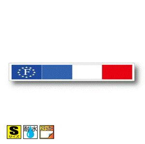 国識別記号ビークルIDステッカー バナータイプ フランス国旗ステッカー(シール)屋外耐候仕様 Sサイズ:2cm×14cm