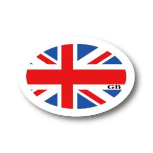 イギリス国旗 GB ビークルID・国識別 ステッカー(シール)屋外耐候耐水 Sサイズ 縦5.5cm×横 8cm 楕円タイプ C-3 Great Britain ユニオンジャック 英国 ロンドン 長持ち UVカット 海外 旅行 雑貨 車