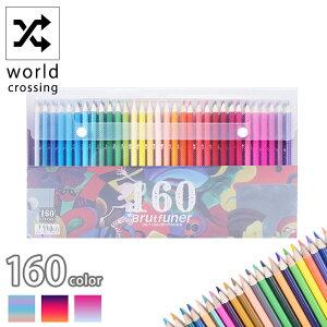 色鉛筆 カラーペン 160色セット 塗り絵 スケッチ イラスト 落書き 手帳 子供用 プレゼント 入園 入学 お祝い