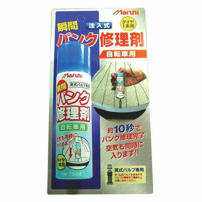 【あす楽】マルニ 自転車用瞬間パンク修理剤 75ml