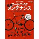 【特急】【M便】ロードバイク 完全メンテナンス
