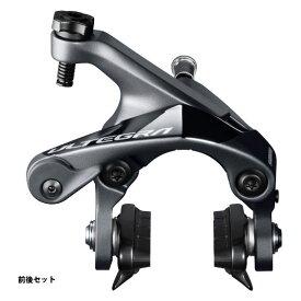 【あす楽】シマノ アルテグラ BR-R8000 前後セット ブレーキ