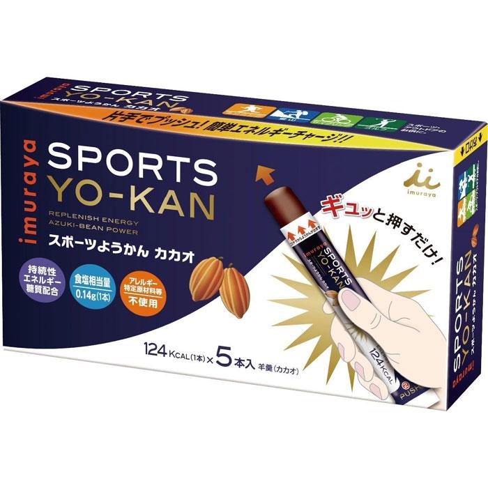 【あす楽】井村屋 スポーツようかん カカオ 38g×5本入り