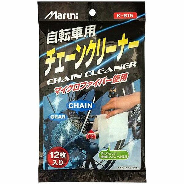 【あす楽】マルニ 自転車用 チェーンクリーナー 12枚入り