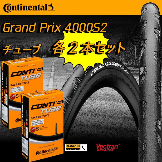 コンチネンタル グランプリ 4000S2 700×25C タイヤ、チューブ(仏式42mm)各2本セット Grand Prix 4000S2