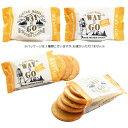 前田製菓 WAY TO GO ハイプロテインクッキー ゆず 1箱(8袋入り)