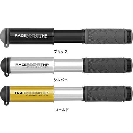 トピーク レースロケット HP マスターブラスター(ロード用) 【自転車】【携帯ポンプ】【トピーク】