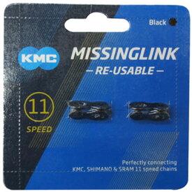 KMC ミッシングリンク CL555R 11段 BK KMC、シマノ11段 チェーン用 2セット入り 再使用可能