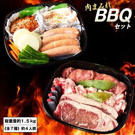肉まみれ!!BBQセット(4人前)総重量1.5kg!!お一人様あたり1745円 バーベキュー 手ぶら アウトドア ピクニック 焼肉 BBQ