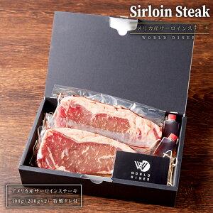 アメリカ産サーロインステーキ400g(200g×2)特製タレ付 プチ贅沢 飲食店支援 ステーキ 家焼肉 銀座 ワールドダイナー ご馳走 お家ごはん