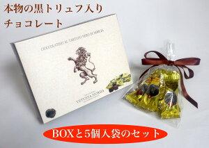 【トリュフチョコ 】(本物のトリュフ入りチョコレート)  BOXとギフト用(5個入り)付き