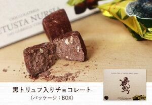 【送料無料】トリュフ チョコ(本物の黒トリュフ入りチョコレート)  BOX(25個入り)