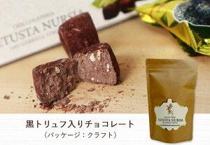 【送料無料】トリュフ チョコ(本物の黒トリュフ入りチョコレート)【パッケージ:クラフト】(10個入り)