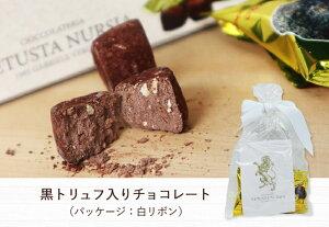 【送料無料】世界三大珍味 トリュフ入り チョコ (本物の黒トリュフ入りチョコレート) お試しタイプ(5個入り)