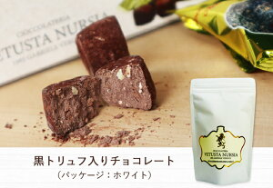 【送料無料】トリュフ チョコ(本物の黒トリュフ入りチョコレート)【パッケージ:白】(10個入り)