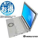 Panasonic Let's note CF-XZ6 ノートPC 第7世代corei5搭載 windows10 メモリ8GB SSD256GB 12.0型 WEBカメラ テレワーク対応 タッチパネ…