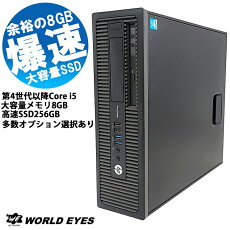 おまかせデスクトップPC第4世代以降corei5