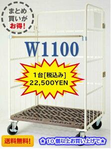 ボックスパレット カゴ台車 かご台車 カゴ車 ロールボックス ロールパレット パレット 業務用台車 大型台車 キャスター 4輪自在 10個以上セット お得 まとめ売り W1100×D800×H1700 送料無料