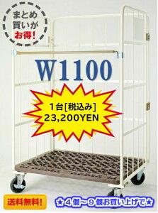 ボックスパレット カゴ台車 かご台車 カゴ車 ロールボックス ロールパレット パレット 業務用台車 大型台車 キャスター 4輪自在 4個〜9個セット お得 まとめ売り W1100×D800×H1700 送料無料