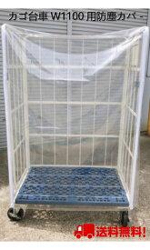 防塵カバ−カゴ台車w1100用 透明 雨対策 汚れ防止 カゴ台車用 便利 濡らさない安心 送料無料