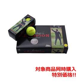 対象商品同時購入特典!MDゴルフ セベ チャンピオン ゴルフボール イエロー 15球入【あす楽】