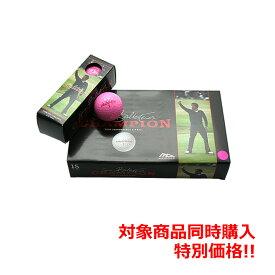 対象商品同時購入特典!MDゴルフ セベ チャンピオン ゴルフボール ピンク 15球入り【あす楽】