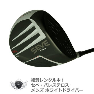 Seve Ballesteros white driver Seve icon Highmore