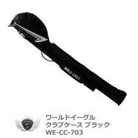 WE-CC-703クラブケース【ブラック】【メール便で送料無料!】【ワールドイーグル】【auktn】【半額以下】【ポイント10倍】【Aug08P3】【10P17Aug12】